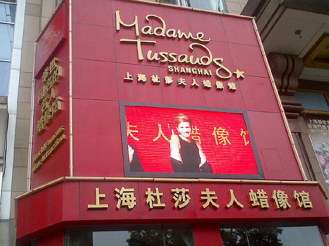 10-Julia-Roberts-awaits-at-Madame-Tussauds-Shanghai-by-Colin-Speakman.jpg