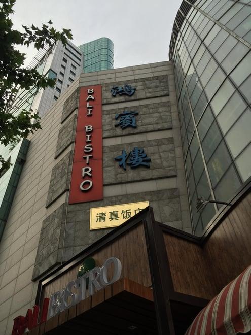 CAPAStudyAbroad_Shanghai_Summer2015_From_Rashad_Williams_-_Shanghai_as_a_global_city