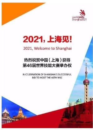 CAPAStudyAbroad_Fall2017_Shanghai_From Colin Speakman - WorldSkills_4.png