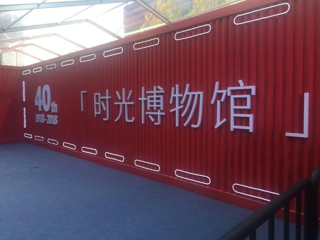 40th Anniversary Exhibition Tent