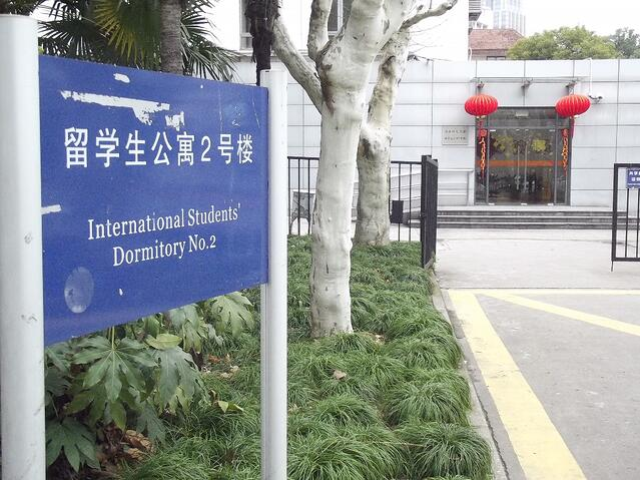 International Students Dormitory